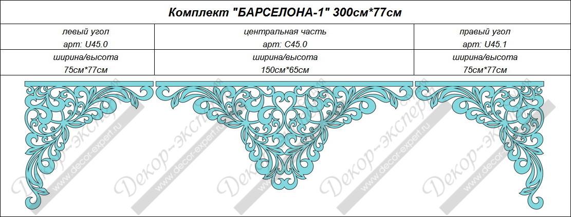 """Ажурный ламбрекен """"Барселона-1"""". Комплект из трёх элементов.  Размеры: 300 см на 77 см."""