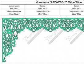 """Ажурный ламбрекен """"Арт Нуво-2"""". Комплект из четырёх элементов. Размеры: 250 см на 95 см."""
