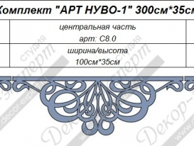 "Ажурный ламбрекен ""Арт Нуво -1"". Размеры: 300 см на 35 см."