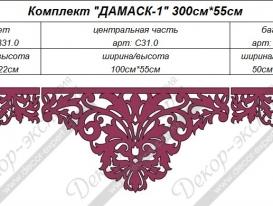 "Ажурный ламбрекен ""Дамаск-1"". Размеры: 300 см на 55 см."