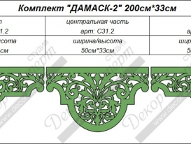 "Ажурный ламбрекен ""Дамаск"". Размеры: 200 см на 33 см."