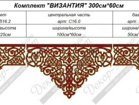 """Ажурный ламбрекен """"Византия"""". Размеры: 300 см на 60 см."""
