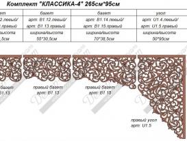 """Ажурный ламбрекен """"Классика-4"""". Размеры: 265 см на 95 см."""