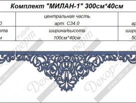 """Ажурный ламбрекен """"Милан-1"""". Вариант №1. Размеры: 300 см на 40 см."""