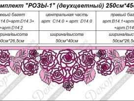 """Двухцветный ажурный ламбрекен """"Розы-1"""". Размеры: 250см на 45см."""