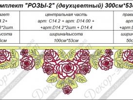"""Двухцветный ажурный ламбрекен """"Розы-2"""". Размеры: 300см на 53см."""