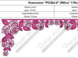 """Ажурный ламбрекен """"Розы-4"""". Размеры: 300 см на 110 см."""