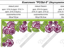 """Двухцветный ажурный ламбрекен """"Розы-5"""". Размеры: 200см на 53см."""