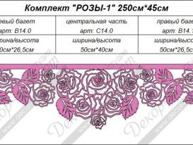 """Ажурный ламбрекен """"Розы-1"""". Размеры: 250 см на 45 см."""