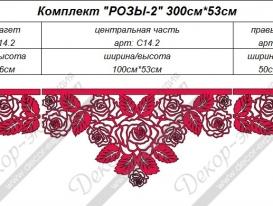 """Ажурный ламбрекен """"Розы-2"""". Размеры: 300 см на 53 см."""