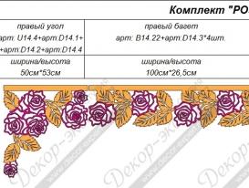 """Двухцветный ажурный ламбрекен """"Розы-3"""". Размеры: 300см на 53см."""