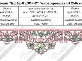 """Многоцветный ажурный ламбрекен """"Шебби Шик-2"""". Размеры: 250см на 47см."""