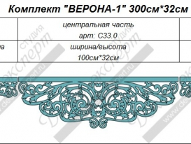 """Ажурный ламбрекен """"Верона-1"""". Размеры: 300 см на 32 см."""