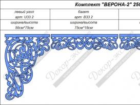 """Ажурный ламбрекен """"Верона-2"""". Комплект из четырёх элементов. Размеры: 250 см на 75 см."""