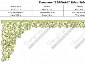 """Ажурный ламбрекен """"Верона-5"""", вариант из четырёх элементов. Размеры: 300 см на 100 см."""