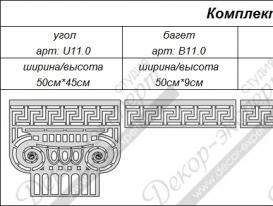 """Ажурный ламбрекен """"Античный-1"""". Размеры: 300см на 45см."""
