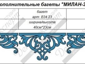 """Дополнительные элементы багета для ламбрекена """"Милан-2"""". Артикулы: B34.2, B34.1, B34.23 и B34.3."""