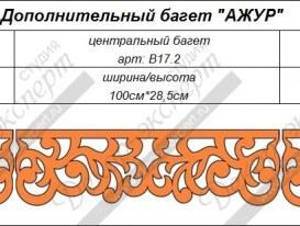 """Дополнительные элементы багета для ламбрекена """"Ажур-1"""". Артикулы: B17.2, B17.0 и B17.1."""