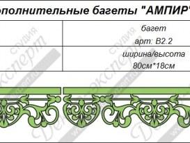 """Дополнительные элементы багета для ламбрекена """"Ампир"""". Артикулы: B2.00, B2.2 и B2.0."""