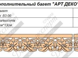 """Дополнительные элементы багета для ламбрекена """"Арт Деко"""". Артикулы: B3.00 и B3.2."""