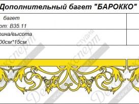 """Дополнительные элементы багета для ламбрекена """"Барокко"""". Артикулы: B35.00, B35.0."""