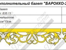 """Дополнительные элементы багета для ламбрекена """"Барокко"""", вариант без цветов. Артикулы: B35.11, B35.1."""