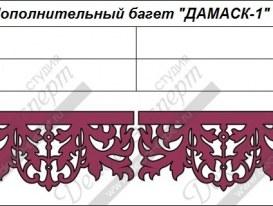 """Дополнительный багет для ламбрекена """"Дамаск-1"""". Артикул: B31.00."""