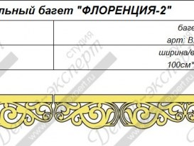 """Дополнительный багет для ламбрекена """"Флоренция"""". Артикул: B26.00."""