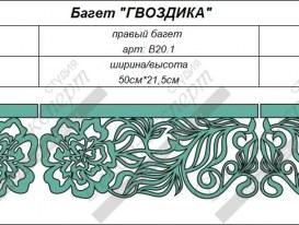 "Элементы ажурного багета ""Гвоздика"". Артикулы: B20.0 и B20.1"