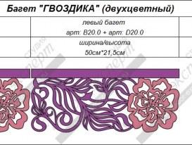 """Двухцветный ажурный багет """"Гвоздика"""" и деталь. Артикулы: B20.0 и D20.0"""