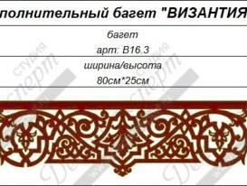 """Дополнительные элементы багета для ламбрекена """"Византия"""". Артикулы: B16.0, B16.3 и B16.1."""