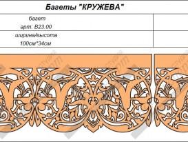 "Элементы ажурного багета ""Кружева"". Артикулы: B23.00 и B23.0"