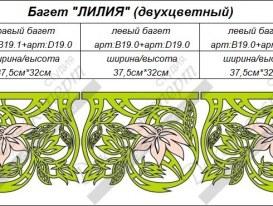 """Элементы двухцветного ажурного багета """"Тропическая лилия"""". Артикулы: B19.0, B19.1, D19.0."""
