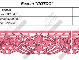 "Элементы ажурного багета ""Лотос"". Артикулы: B12.00 и B12.0."