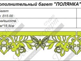 """Дополнительные элементы багета для ламбрекена """"Полянка"""". Артикулы: B15.00 и B15.0."""