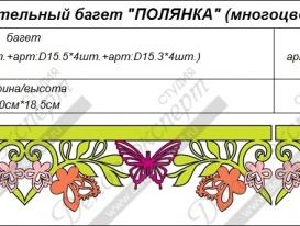 """Дополнительные многоцветные элементы багета для ламбрекена """"Полянка"""". Артикулы: B15.00, B15.0, D15.1, D15.3 и D15.5"""