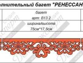 """Дополнительный багет для ламбрекена """"Ренессанс-2"""". Артикул: B13.2"""
