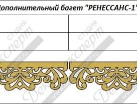 """Дополнительный багет для ламбрекена """"Ренессанс-1"""". Артикул: B13.33."""