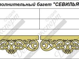 """Дополнительный багет для ламбрекена """"Севилья-2"""". Артикул: B27.22."""