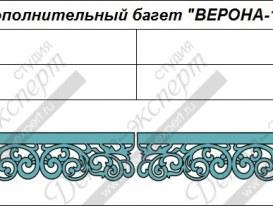 """Дополнительный багет для ламбрекена """"Верона-1"""". Артикул: B33.00."""
