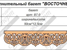 """Дополнительные элементы багета для ламбрекена """"Восточный"""". Артикулы: B7.2 и B7.0"""