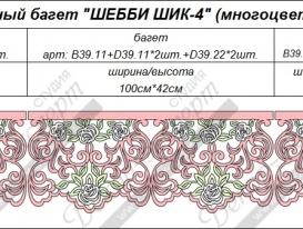 """Многоцветный ажурный багет """"Шебби Шик-4""""."""