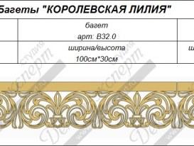 """Элементы ажурного багета """"Королевская лилия"""". Артикулы: B32.0 и B32-00."""