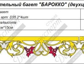 """Дополнительные элементы двухцветного багета для ламбрекена """"Барокко"""". Артикулы: B35.00+D35.2, B35.0+D35.2."""