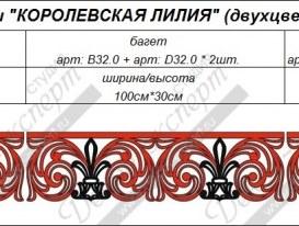 """Элементы двухцветного ажурного багета """"Королевская лилия"""". Артикулы: B32.0 и D32.0."""