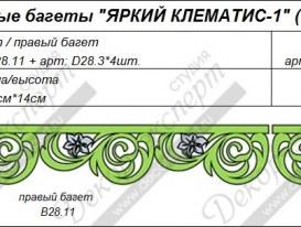 """Дополнительные элементы двухцветного багета для ламбрекенов """"Яркий клематис"""". Артикулы: B28.11, B28.0."""