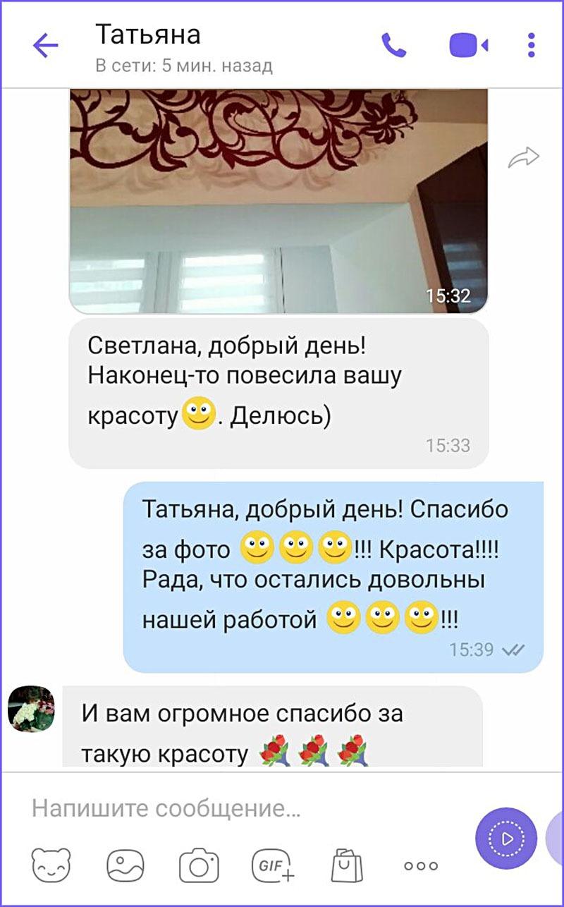 Отзыв Татьяны из Самары, присланный мне на Viber.
