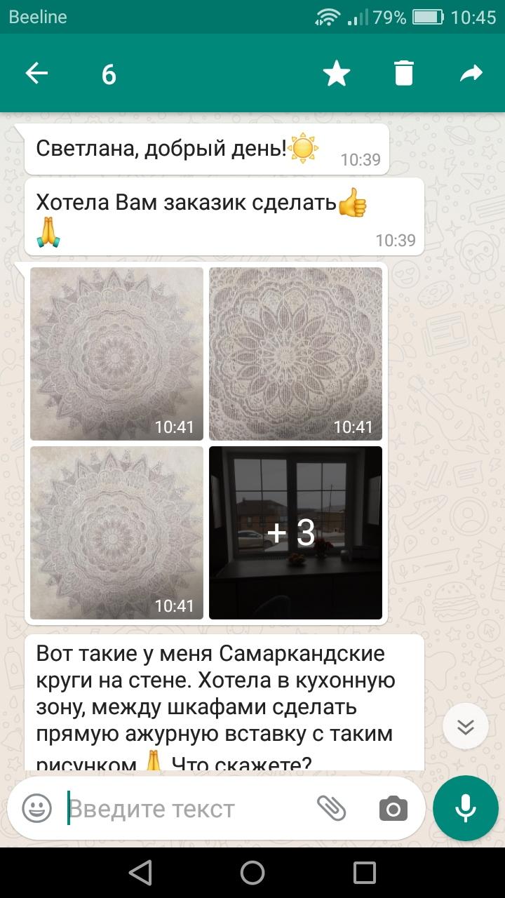 Screenshot экрана WhatsApp с запросом в от партнёра на разработку дизайна ажурного ламбрекена   по фото с рисунком обоев