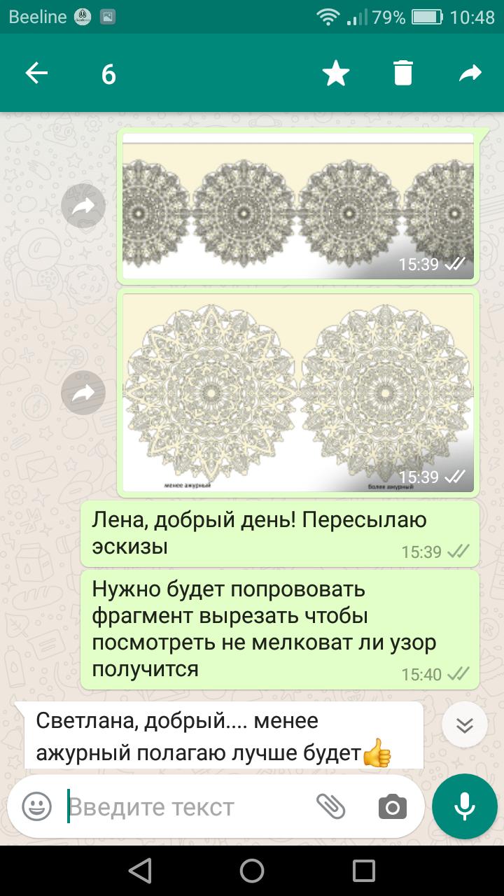 Screenshot экрана WhatsApp с эскизами ажурного ламбрекена, отправленными на согласование с заказчиком.