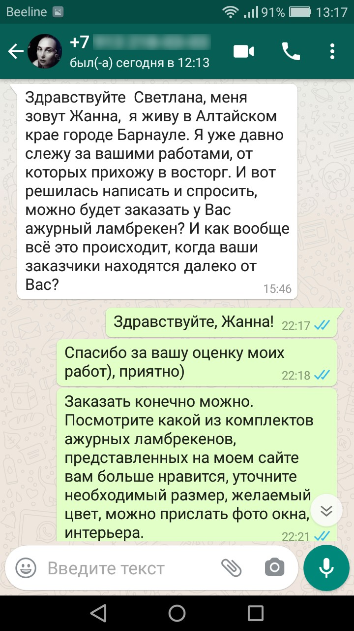 Скриншот 1 диалога в WhatsApp с нашей заказчицей из Барнаула.